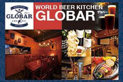 PHOTO:ダイニングバーworld beer kitchen GLOBAR(グラバー)