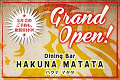 PHOTO:Dining BAR HAKUNA MATATA(ハクナマタタ)