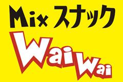 PHOTO:mix snack WAIWAI(ワイワイ)